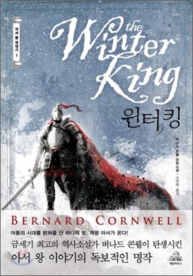아서 왕 연대기 1 : 윈터 킹