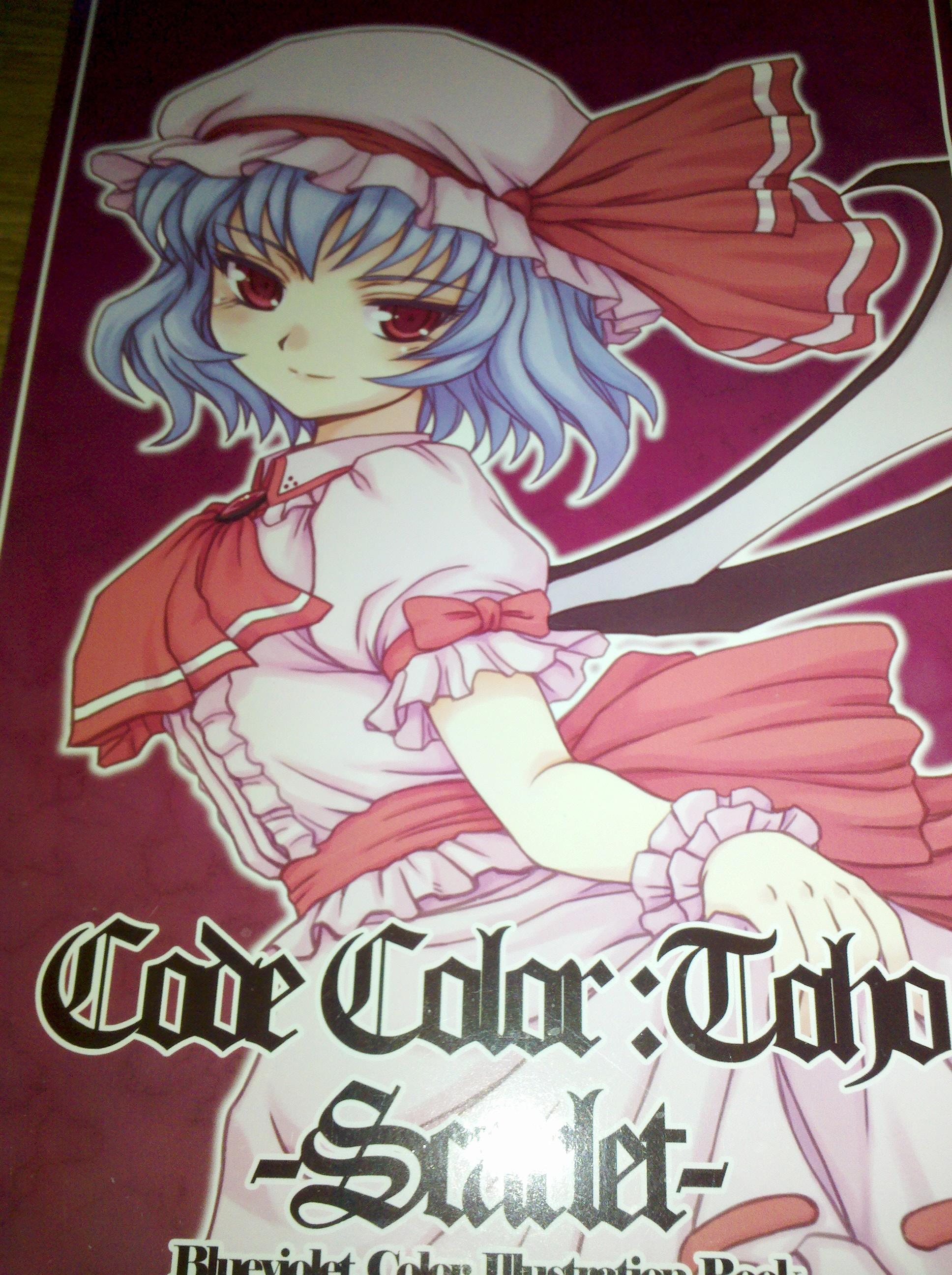 [키라메키7☆의 동인지리뷰] 084. Code Color :To..