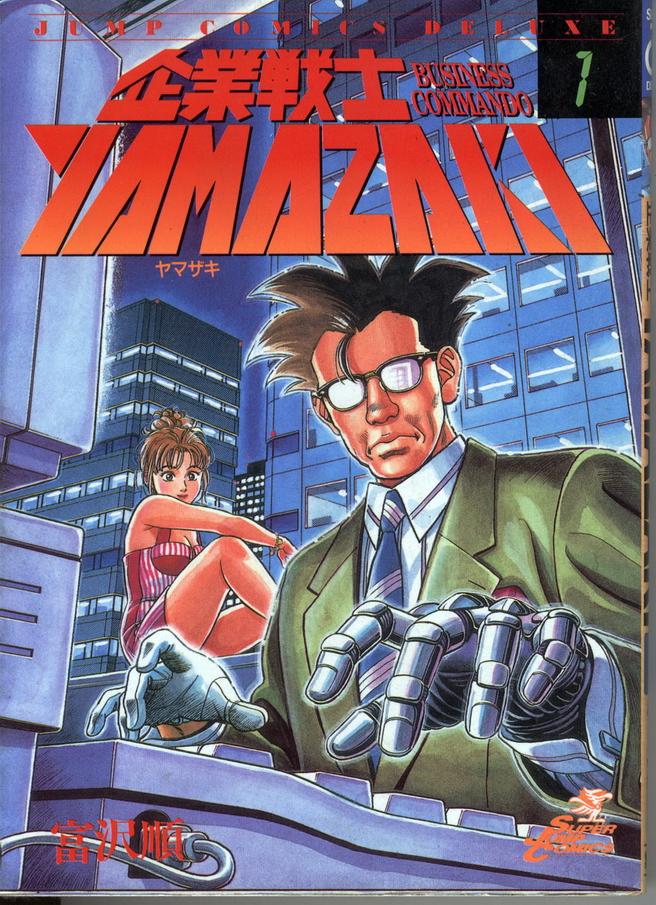 기업전사 YAMAZAKI - 불투명한 미래를 확신으로 바..