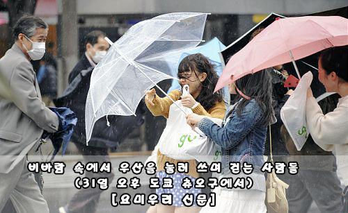 도쿄 도심서 풍속 27m, 게이트 브릿지 통행 금지 (..