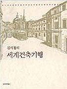 [요즘 뭐 읽니?] 김석철, 《김석철의 세계건축기행》