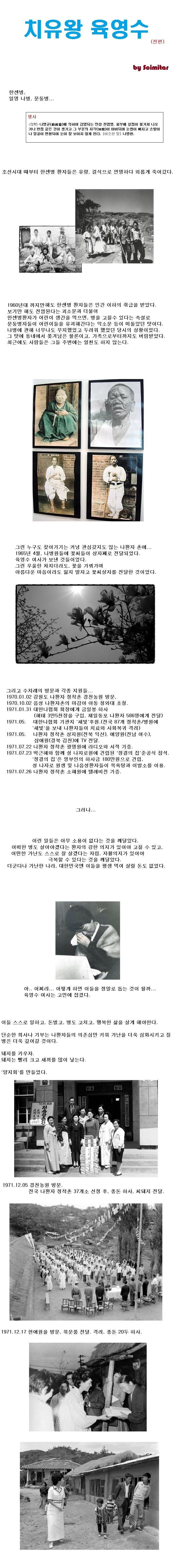 치유왕 육영수(上).jpg