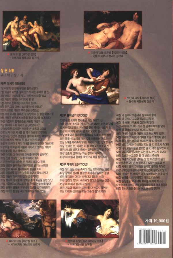 성서의 뿌리-성경 속의 성 제12장, 민희식 교수