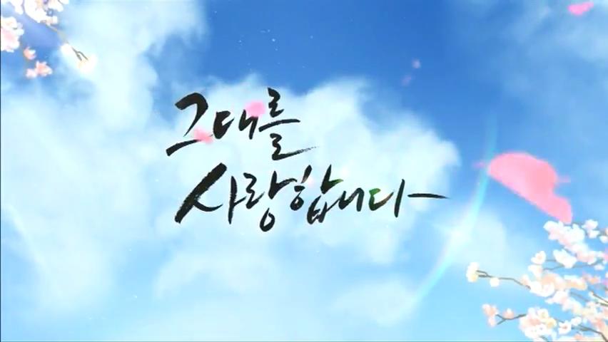 김형준 '그대를 사랑합니다' 예고영상