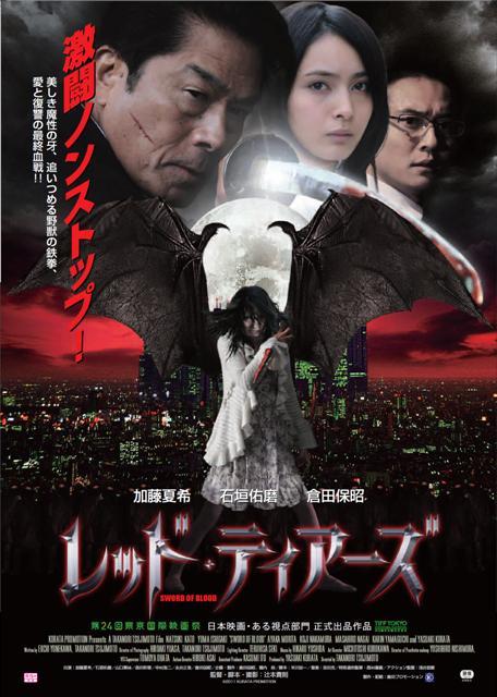 일본영화『레드 티어즈』