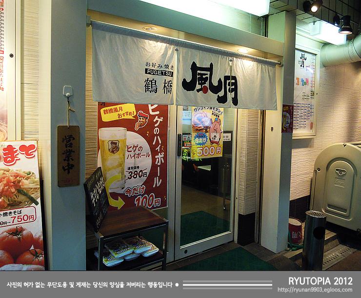 2012-126. 일본 칸사이 여행기 (13) - 오코노미야키..