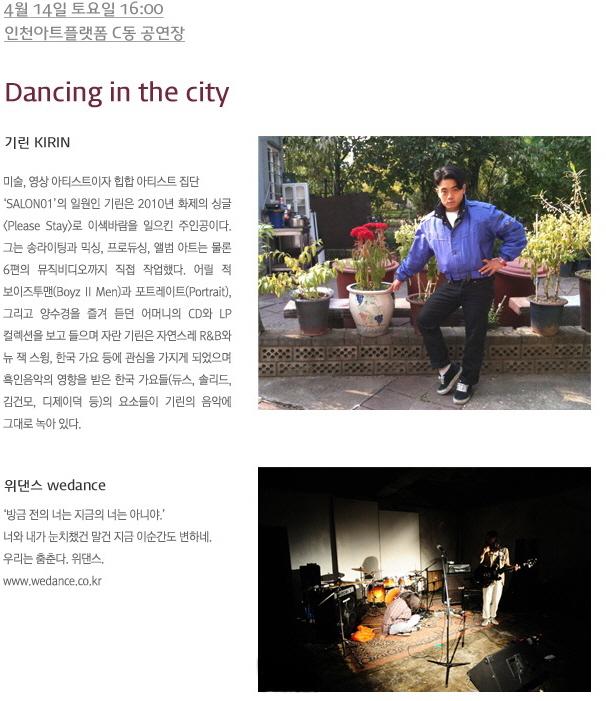 인천아트플랫폼 - 2012이얍!테마 콘서트 (기린(KIRI..
