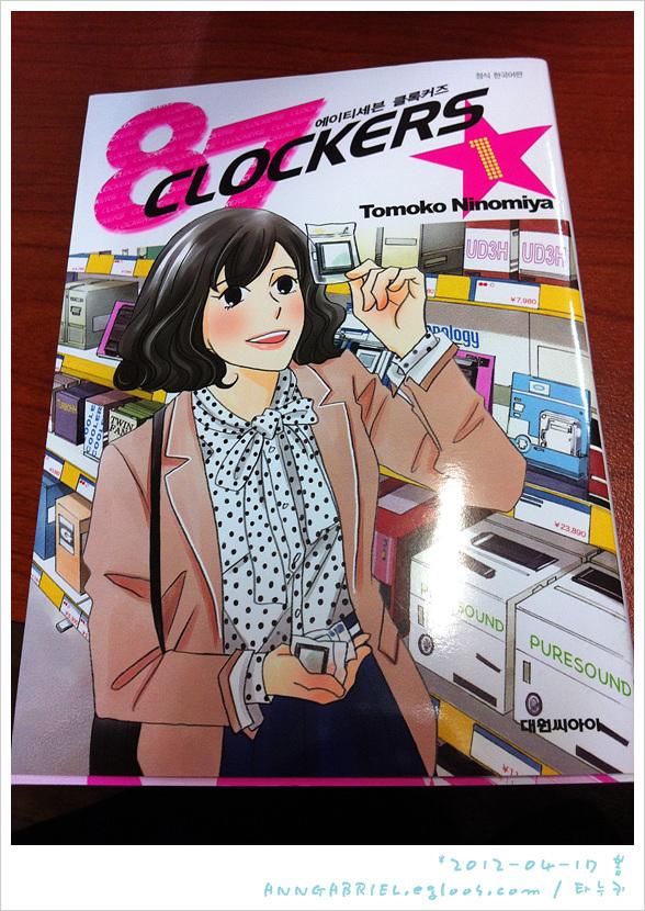 [요즘 발견한 만화] 87클록커즈, 토모코 니노미야