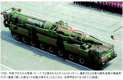 북한 신형 미사일, 사실은 '종이??'