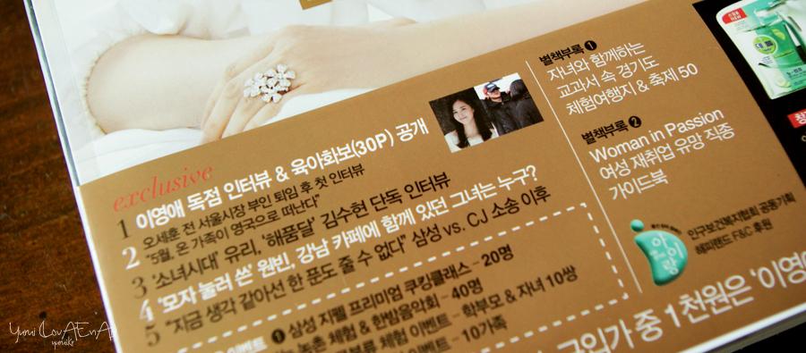 유리 ::『여성조선』2012년 5월호 직찍