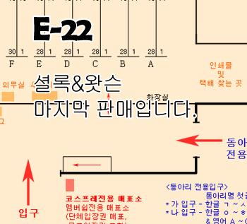 5월 12,13일 서코 E-22 셜록&왓슨 마지막 판매입니다.
