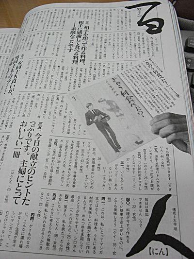 어제 뭐 먹었어? 100인 서평 by 다빈치.