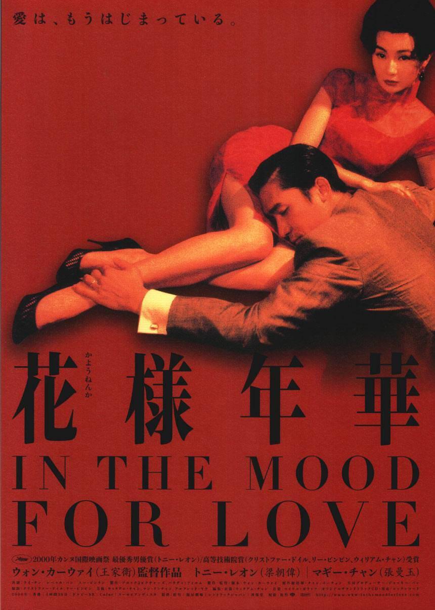 화양연화, 花樣年華 : In The Mood For Love, 2000