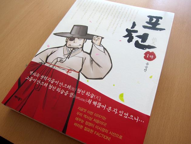 조선시대 예언가? 나를 감쪽같이 속인 만화 '포천'