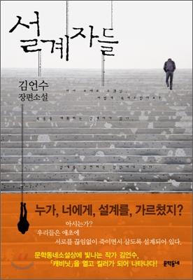 김언수 - 설계자들
