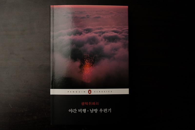 야간 비행, 남방 우편기 - 생텍쥐페리 / 허희정 역