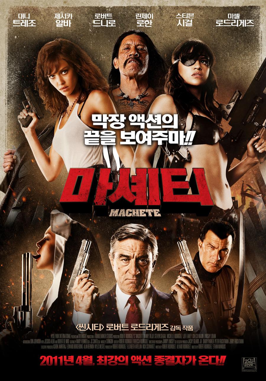 [영화] 마셰티 Machete, (2012.6.5)