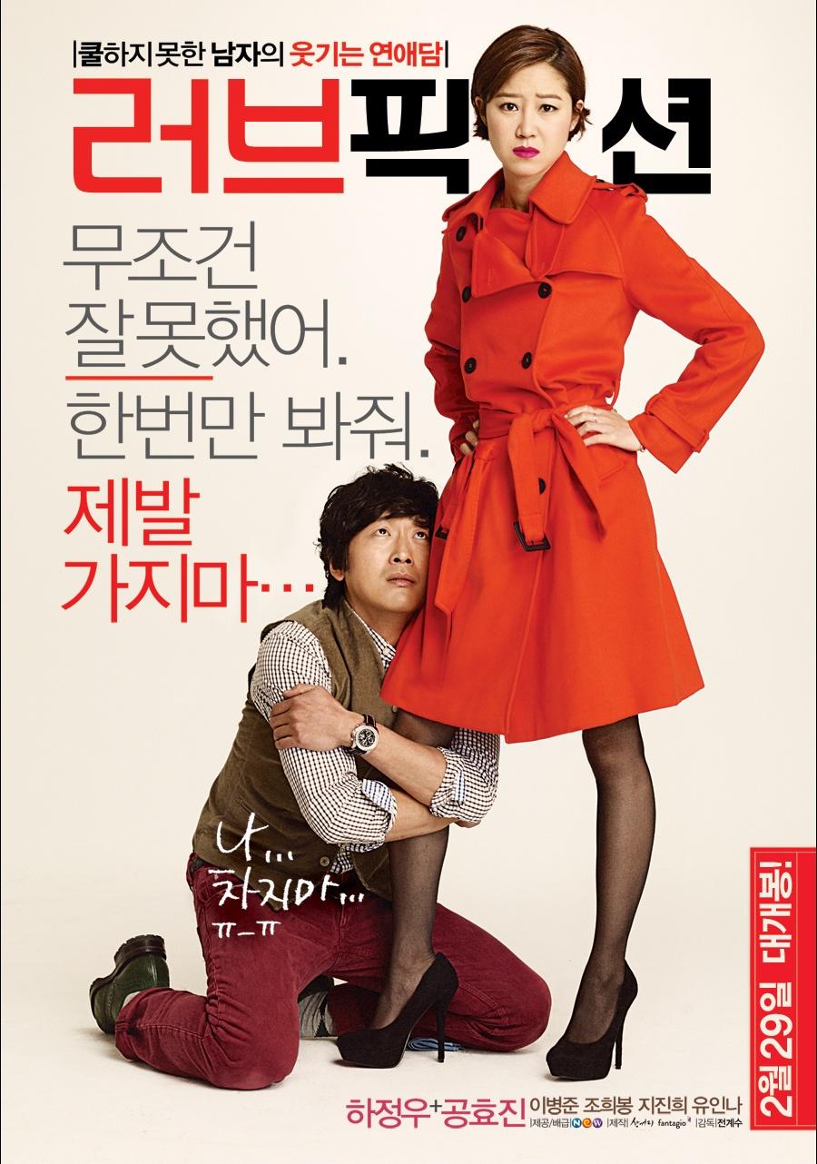 [영화] 러브픽션 (2012.6.6)