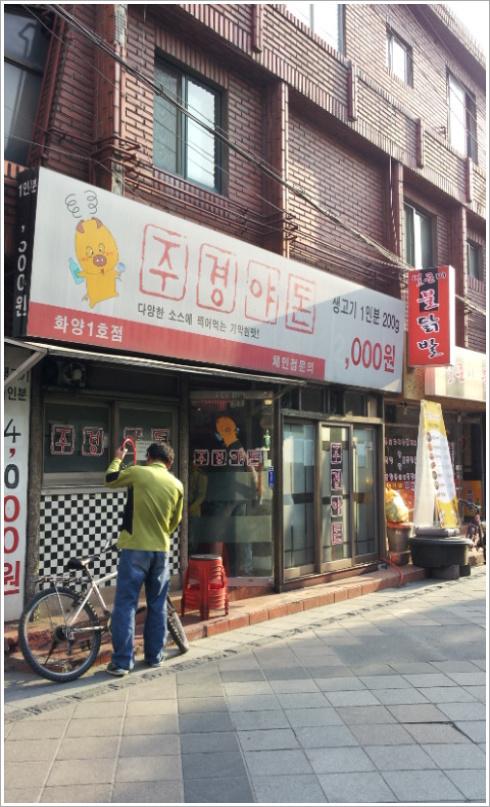 [서울/강북]세종대 후문 주경야돈