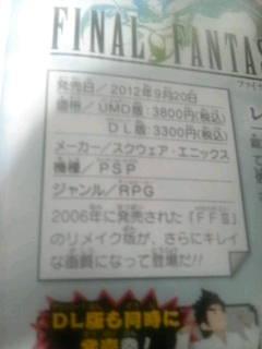'파이널 판타지3' PSP용 게임으로 발매 결정!