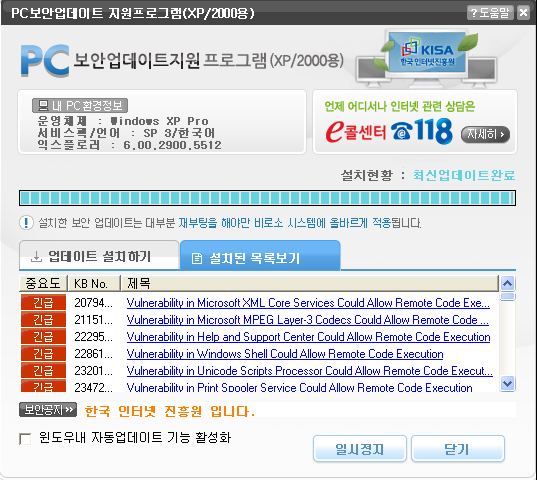 PC보안 업데이트 지원 프로그램(XP/2000용)-보..