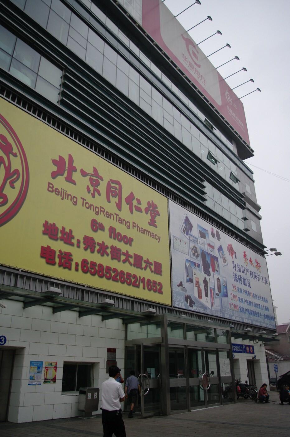 2011/08/12 ~ 08/16 중국 여행기 // 9. 수수시장 (秀水市..