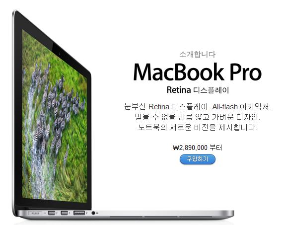뉴맥북프로와 iOS6, 애플이 원하는 미래는?