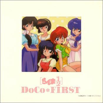 란마1/2 DoCo★First (1991)