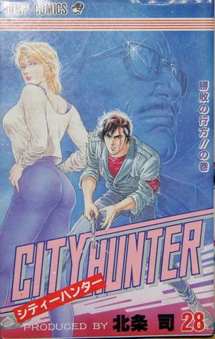 시티 헌터 - 80년대를 사냥한 도시남자
