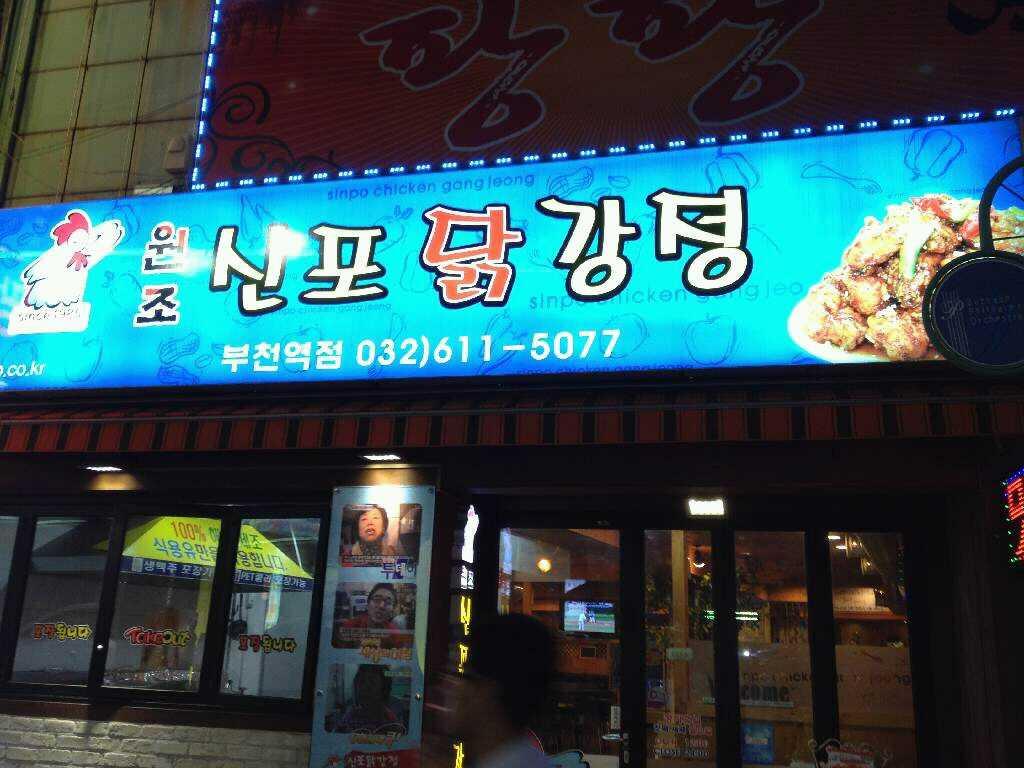 원조 신포 닭강정 맛집 부천역 데이트