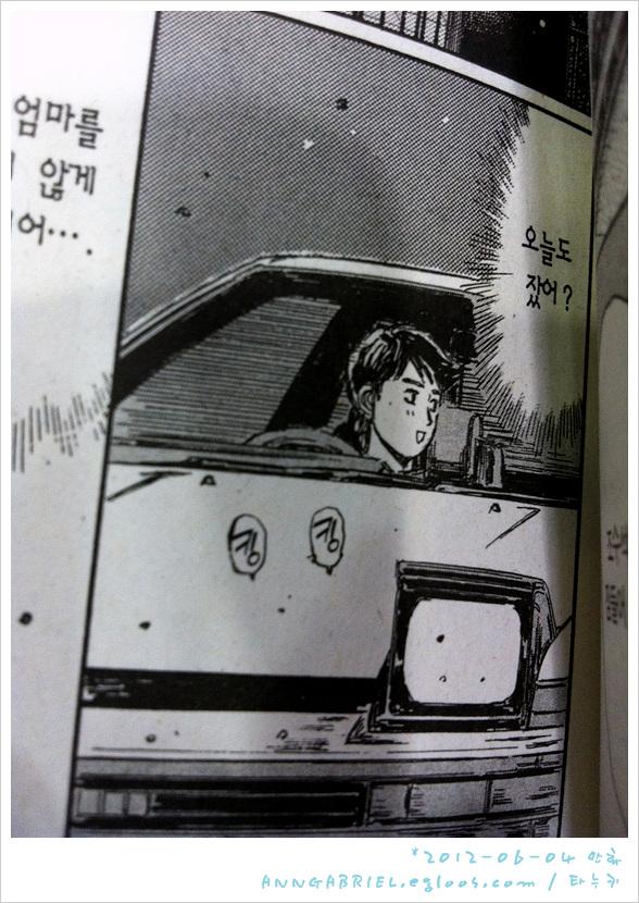 [만화] 이니셜D, 몇권까지 가려나~