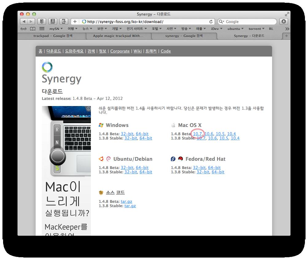 [우분투12.04, OSX Lion] 시너지(Synergy)..