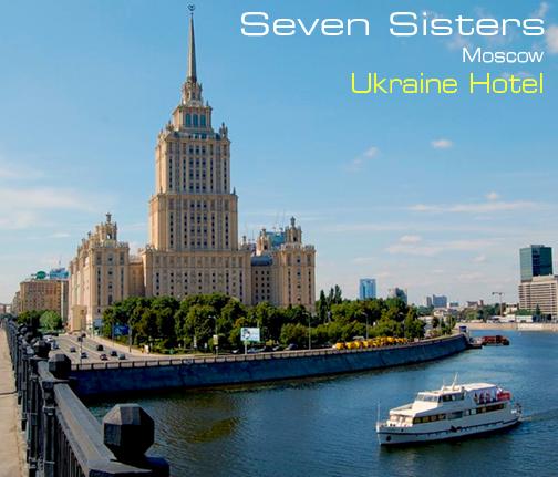 모스크바의 랜드마크 -  Seven Sisters