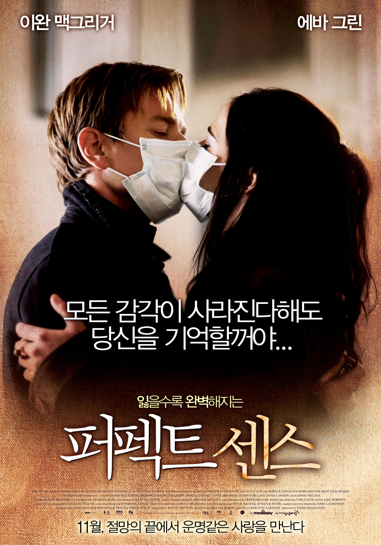 [영화] 퍼팩트 센스 Perfect Sense _ (2012.6.24)