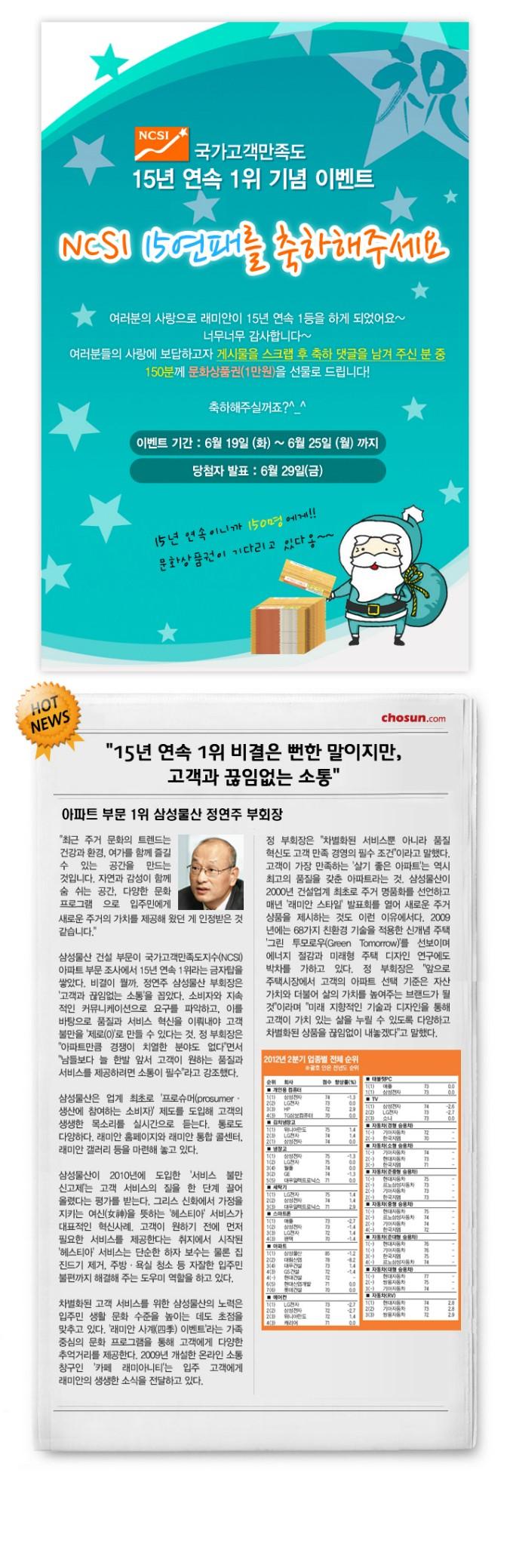 <래미안> 래미안 국가고객만족도 15년 연속 1위! 축하..
