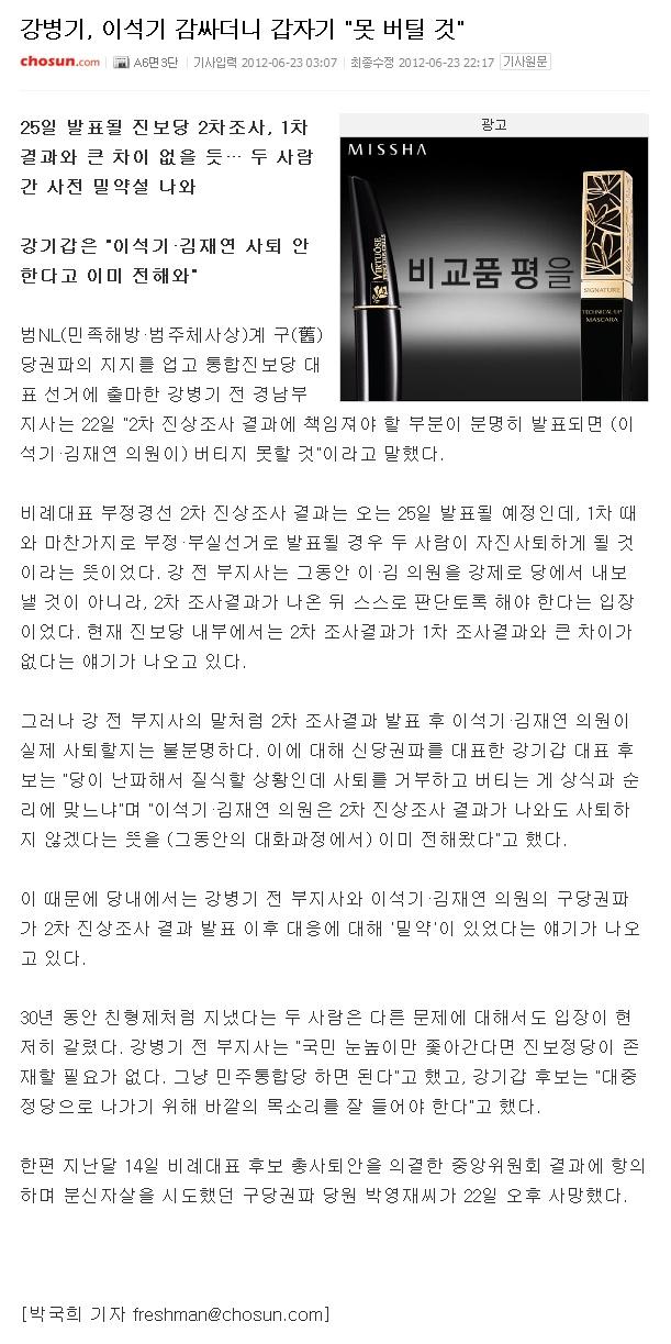 강병기 <국민 눈높이만 좇아간다면 진보정당이 존재..