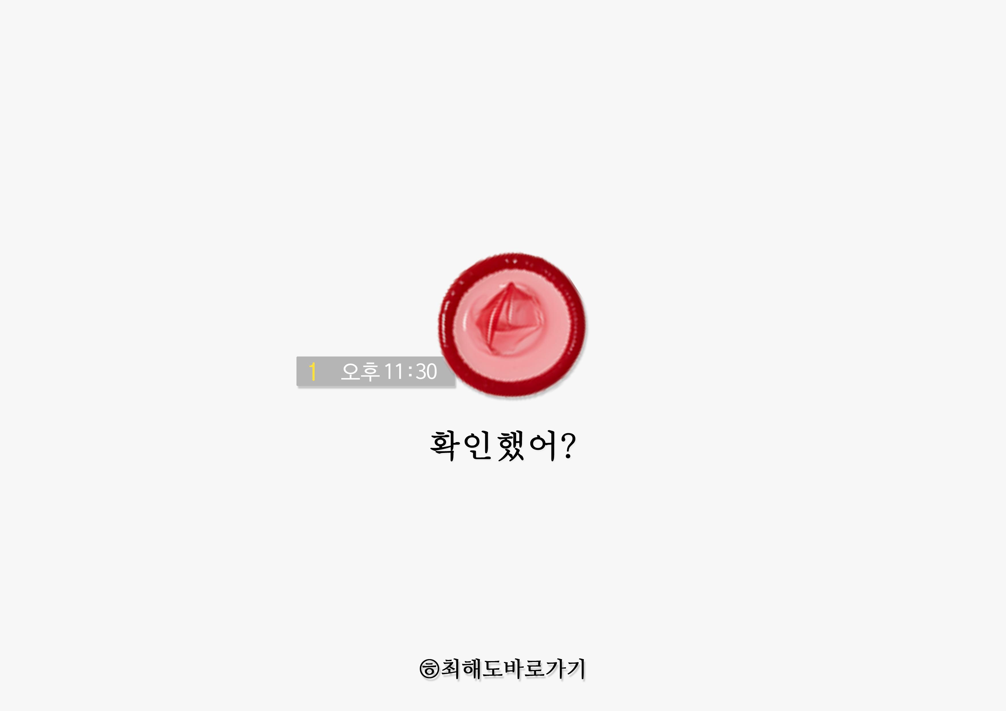 [광고] 예방 _ 콘돔 광고