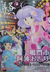 도쿠시마 나루토시 아와오도리 포스터에 크리미마미..