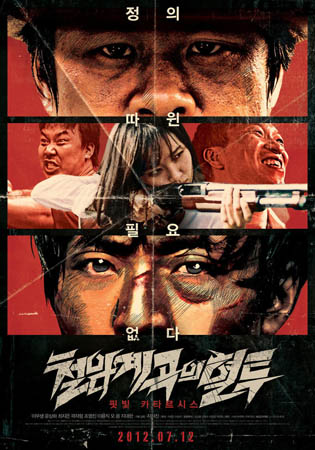 철암계곡의 혈투 (Bloody Fight in Iron-Rock Va..