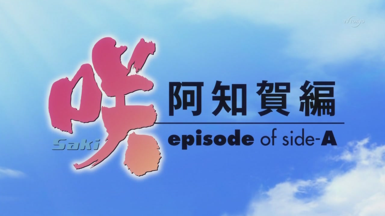 사키-saki-아치가편 episode of side-A(咲-..