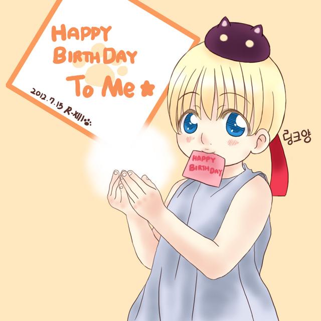 생일입니다.