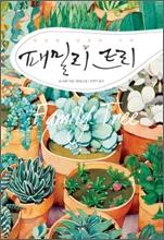 패밀리 트리 - 오가와 이토