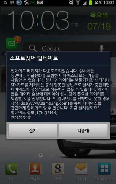 갤럭시노트 '아샌' 4.0.3 -> 4.0.4 업데이트