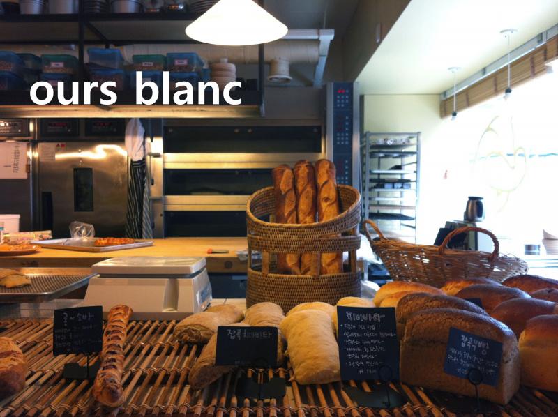 숙대앞 두근두근한 빵집 ours blanc