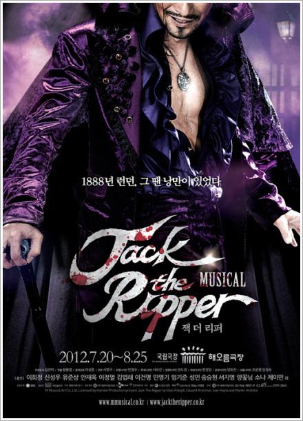 [뮤지컬] 잭 더 리퍼