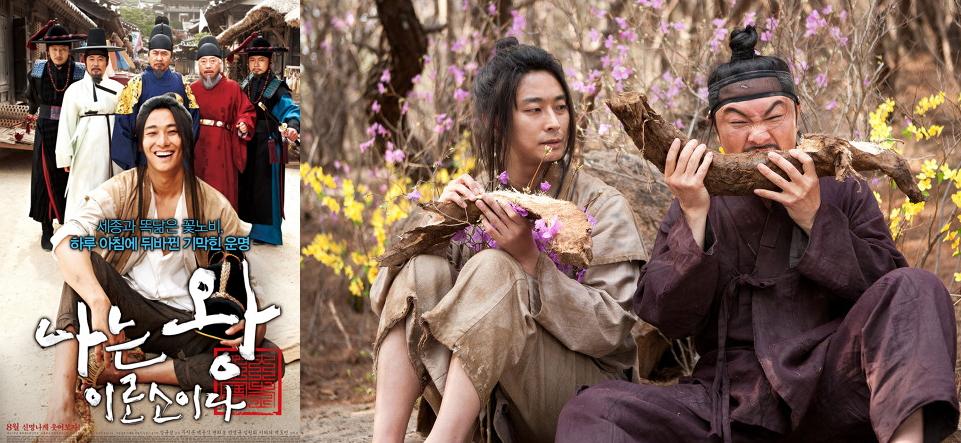 영화 '나는 왕이로소이다 (2012)' 줄거리, 네티즌..