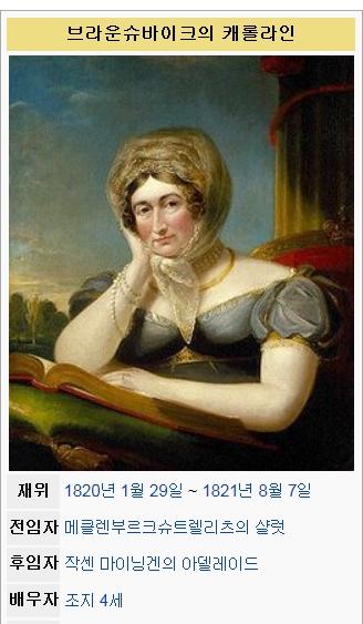 """""""캐롤라인 왕비 사건-19세기판 다이애나 왕세자비?"""""""
