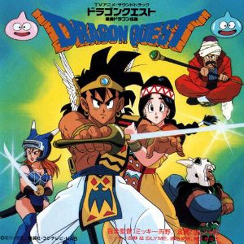 아벨탐험대(드래곤 퀘스트) 일본판 CD