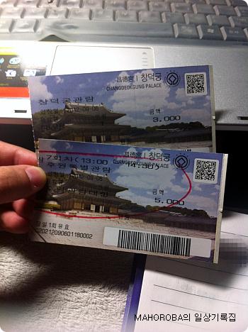 2012년 9월 6일 : 비자신청을 빙자한 서울나들이 (2)