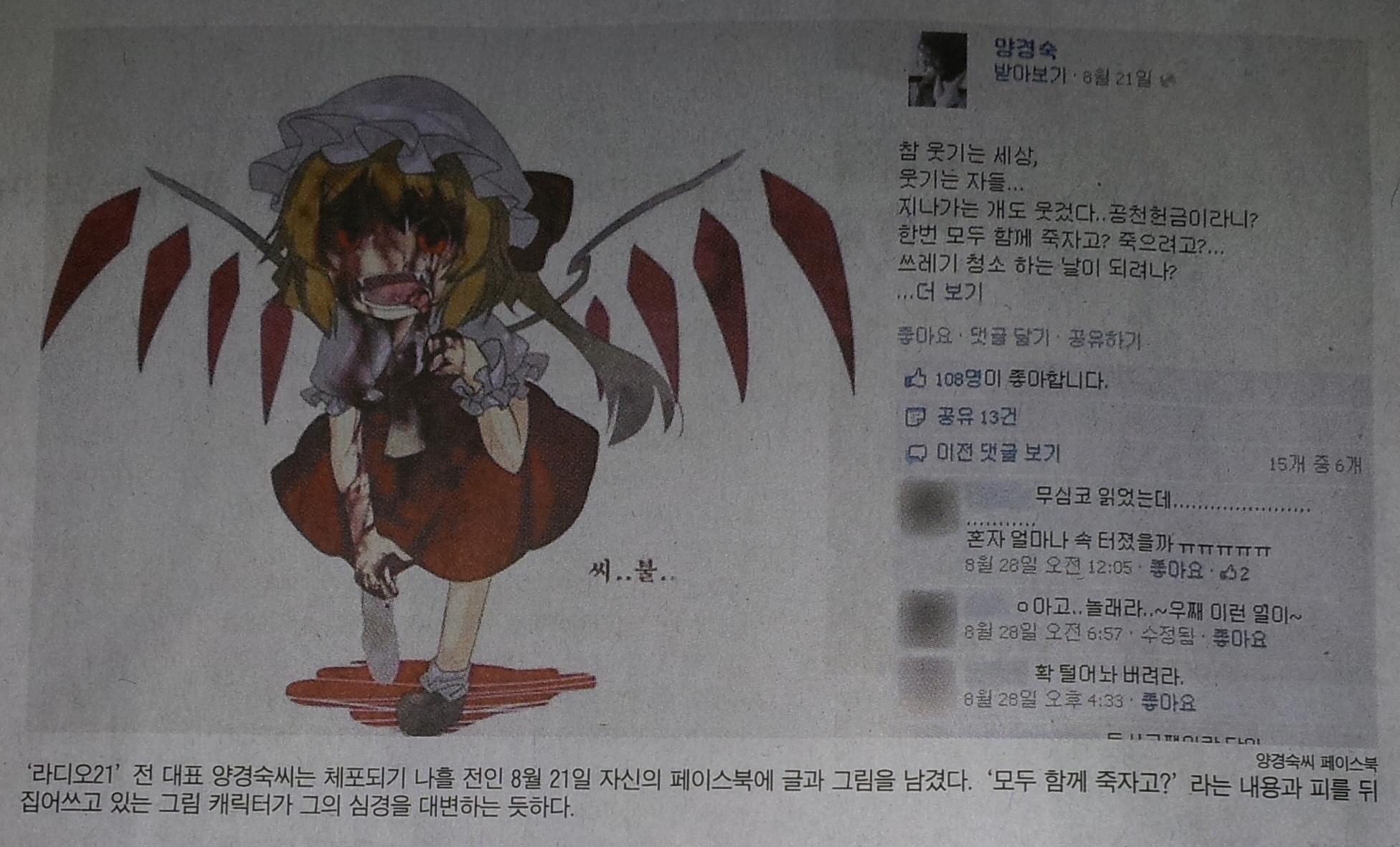 조선일보에 플랑드르 스칼렛 출현